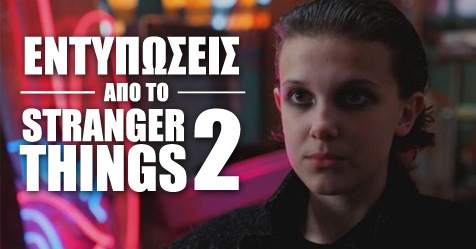 stranger-things-2-entypwseis