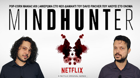 MindHunter – PCM #40