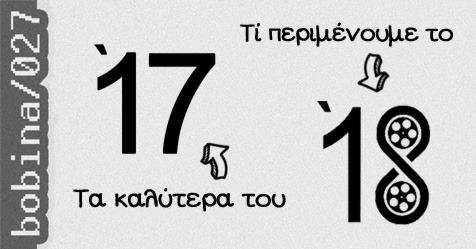 bobina17_18