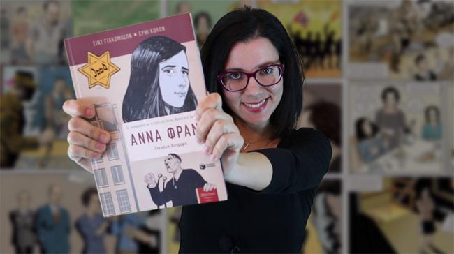 Άννα Φρανκ, Η βιογραφία σε κόμικ – Σε συνεργασία με το Σπίτι της Άννας Φρανκ