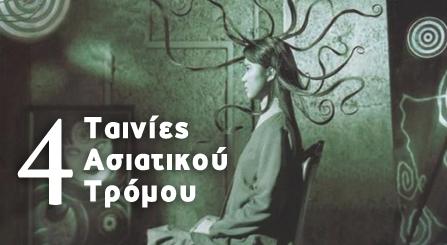 4 ταινίες ασιατικού τρόμου