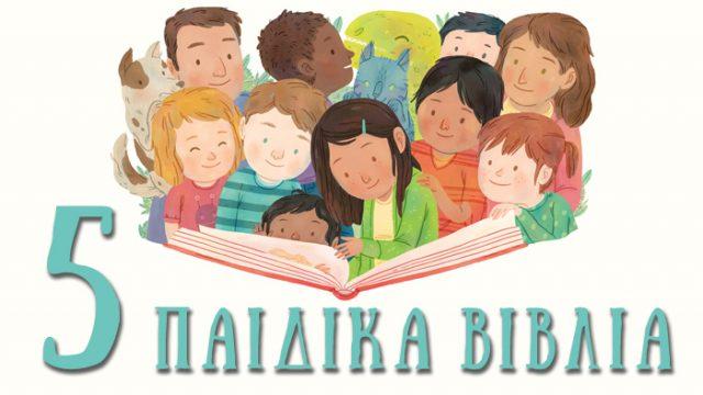 Παιδικά Βιβλία – Part 1