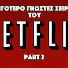 Λιγότερο γνωστές σειρές του Netflix – Part 2