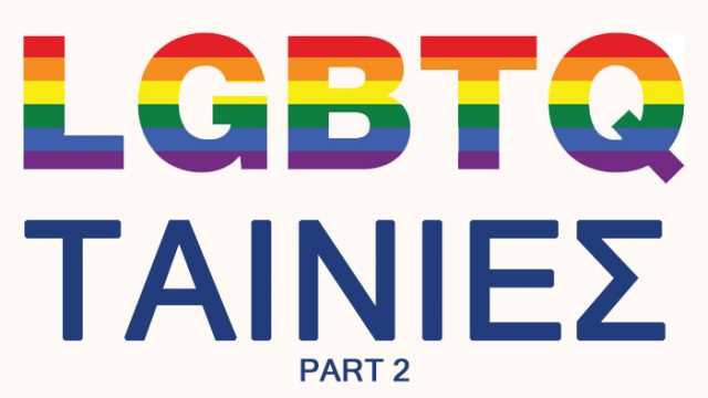 LGBTQ Ταινίες – Part 2