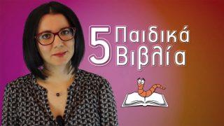 5 Καταπληκτικά Παιδικά Βιβλία – Βιβλιοσκώληκες ep.98