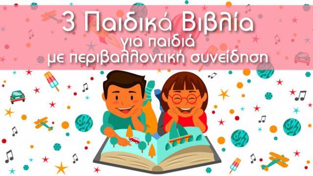3 Παιδικά Βιβλία για παιδιά με περιβαλλοντική συνείδηση