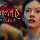 Ο καρυοθραύστης και τα τέσσερα βασίλεια – (Trailers)