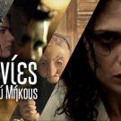 8 Ταινίες Μικρού Μήκους που Αξίζουν την προσοχή σας