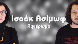 Ισαάκ Ασίμωφ • Αφιέρωμα – Βιβλιοσκώληκες ep.99