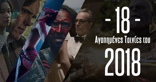 Οι ΔΙΚΕΣ ΜΑΣ Καλύτερες Ταινίες για το 2018