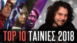 TOP 10 Ταινίες του 2018 – PCM #48