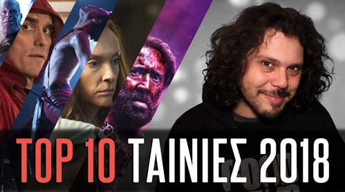 TOP-10-ΤΑΙΝΙΕΣ-2018