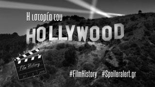Η Ιστορία του Hollywood – FilmHistory #3