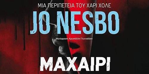 Έρχεται ο νέος Nesbo…