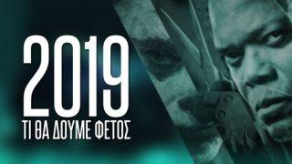 Ταινίες που θα δούμε το 2019 – PCM #49