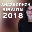 Ανασκόπηση Βιβλίων 2018 – Βιβλιοσκώληκες ep.101