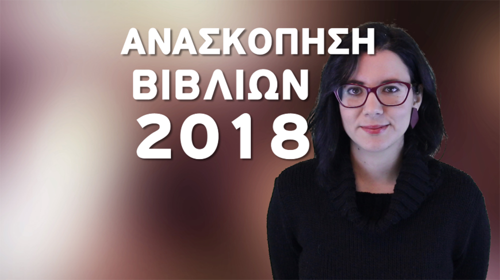 anaskopisi vivliwn 2018