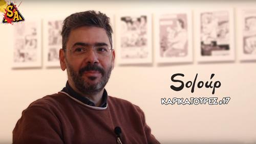 soloup-ΣΥΝΕΝΤΕΥΞΗ-ΚΑΡΙΚΑΤΟΥΡΕΣ-2