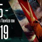 15 Αναμενόμενες Ταινίες για το 2019