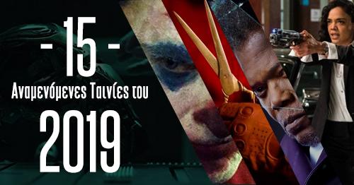 tainies-2019