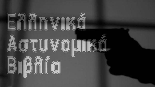 Ελληνικά Αστυνομικά Βιβλία