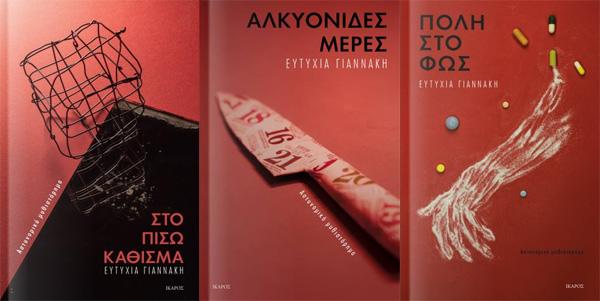 Αστυνομικά Βιβλία