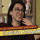 Ευγενία Κουμάκη – Καρικατούρες ep.18