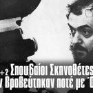 5+2 Σπουδαίοι Σκηνοθέτες που δεν βραβεύτηκαν με Όσκαρ Καλύτερης Σκηνοθεσίας