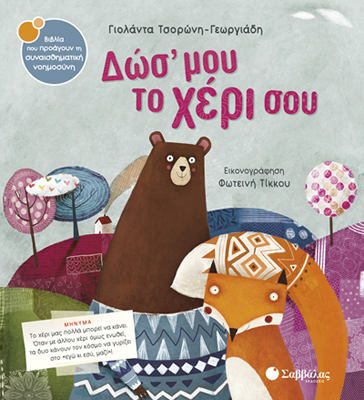 παιδικά βιβλία βιβλία για παιδιά