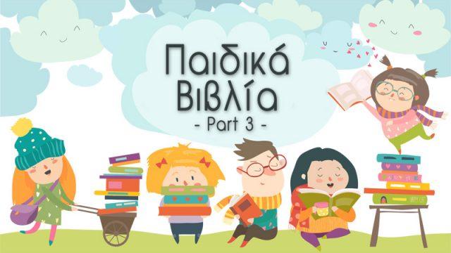 Παιδικά Βιβλία – Part 3