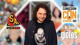 Comicdom Con Athens 2019 – Τι θα δούμε φέτος