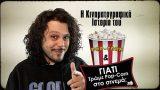 Η ιστορία του Pop-Corn στο Σινεμά – PCM #50
