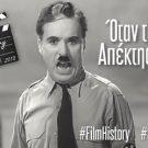 Όταν το Σινεμά Απέκτησε Φωνή – FilmHistory #4