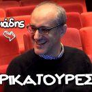 Τάσος Ζαφειριάδης – Καρικατούρες ep.19