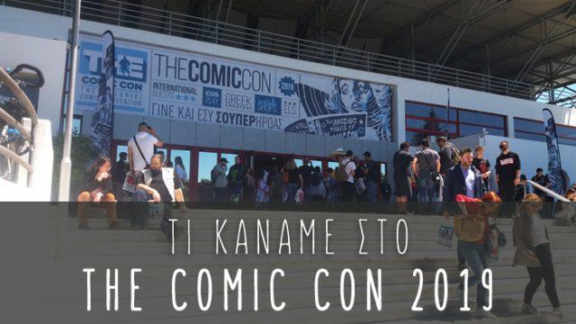 Τι κάναμε στο The Comic Con 2019