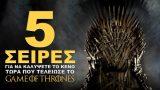 Μετά το Game of Thrones, τι;