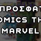 5 Κόμικς της Marvel που αξίζουν μια Ανάγνωση