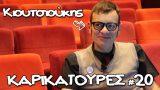 Σταύρος Κιουτσιούκης – Καρικατούρες ep.20
