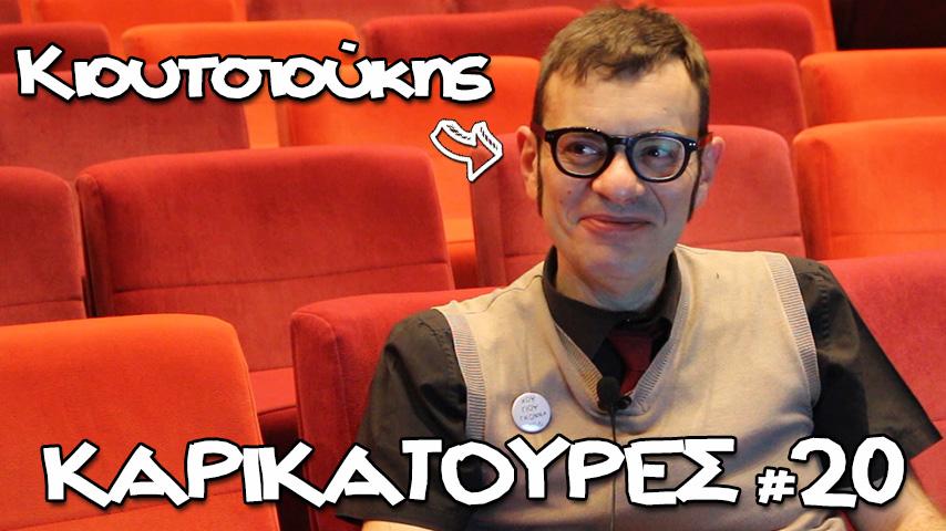 kioutsioukis