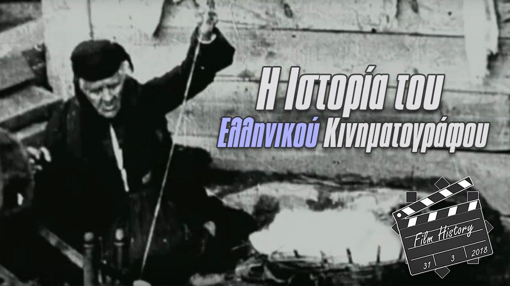 Ελληνικός-Κινηματογράφος-1
