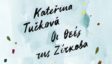 oi-thees-tis-zitkova-ekswf