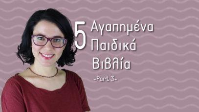 paidika vivlia 3_ekswf