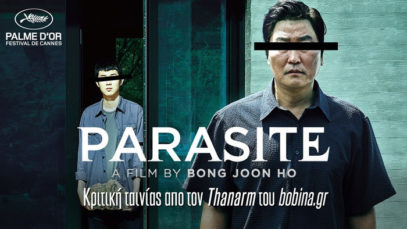 parasite-kritiki
