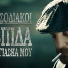 Λεπιδα στην Τραγιάσκα μου – Peaky Blinders Greek Parody
