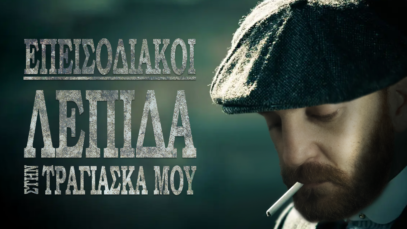 peaky-blinders-greek