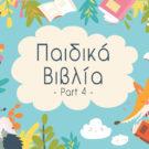 Παιδικά Βιβλία – Part 4