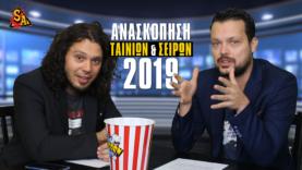 recap-2019-tainies-seires