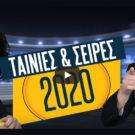 Τί θα δούμε το 2020 – Ταινίες και Σειρές – PCM #52