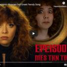 Μέσ' την τουαλέτα – Russian Doll Greek Parody Song