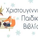 3 Χριστουγεννιάτικα Βιβλία Για Παιδιά